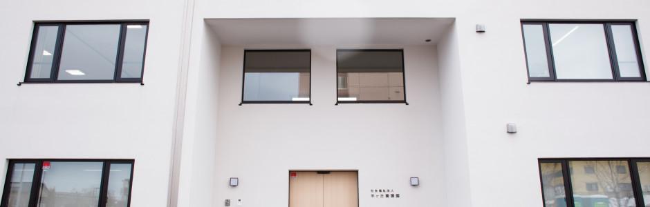 平成27年12月建替えた現在の施設