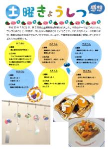 土曜教室・感想(H30.7.21)※HP用