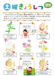 土曜教室・感想(H30.9.15)※HP用