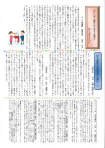 安全委員会便り33号JPEG4
