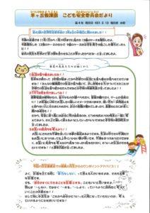 安全委員会便り子ども版4号JPEG