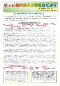 安全委員会便り34号JPEG