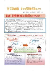安全委員会便り子ども版7号JPEG