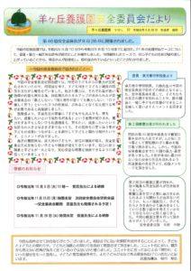 安全委員会便り37号JPEG