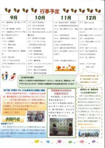 施設便り31号JPEG②
