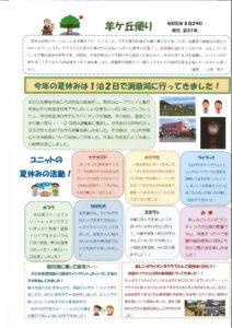 施設便り31号JPRG①