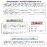 安全委員会便り39号JPEG